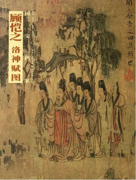 大名鼎鼎的顾恺之《洛神赋图》也曾是项元汴的收藏之一