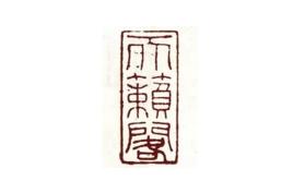 那是1556年的冬天,何良俊铭记一生的日子。他将这一天的所见所闻郑重地写在了《四友斋丛说》里。