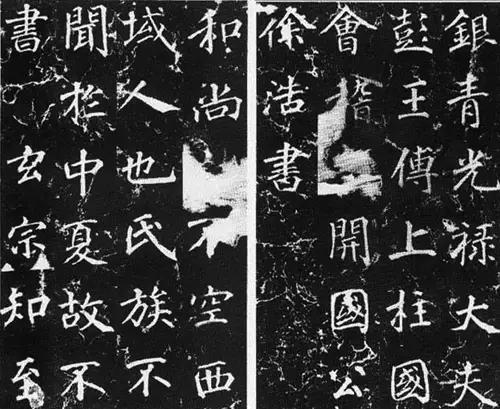唐 徐浩 不空和尚碑