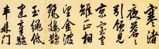 南宋 岳飞 《书谢眺诗》(局部)
