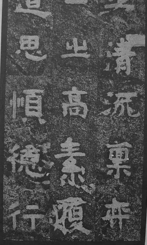 三国 吴 谷朗碑(国图藏)