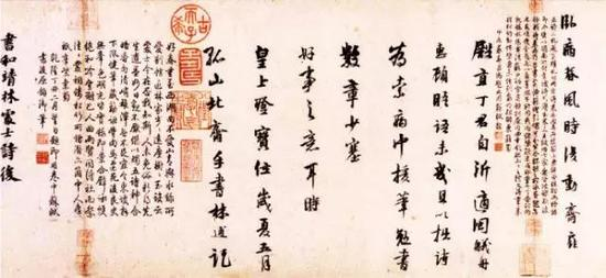 北宋 林逋 《松扇五诗卷》(局部)