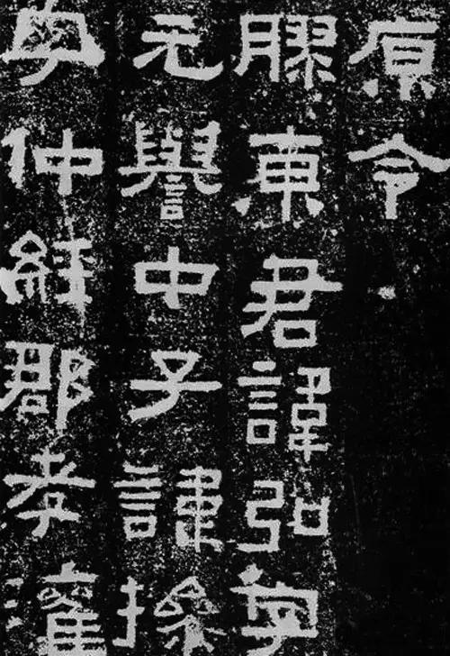 东汉·鲜于璜碑