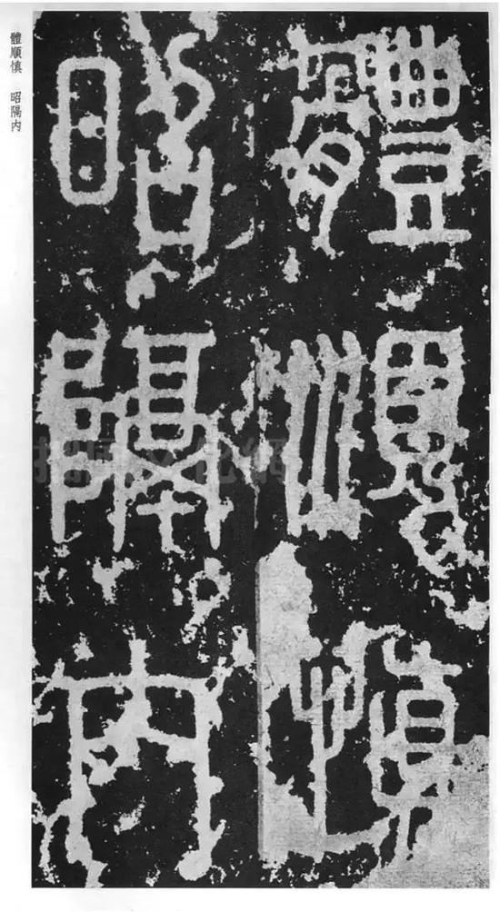 西汉·西狭颂(1)