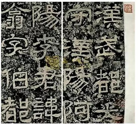 西汉·西狭颂(2)