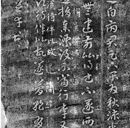 汉-张芝·秋凉帖