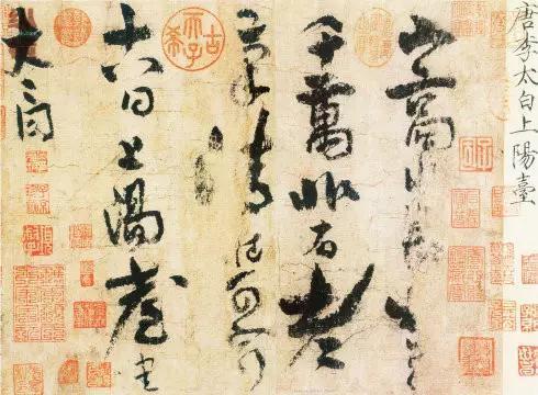 唐 李白 《上阳台帖》