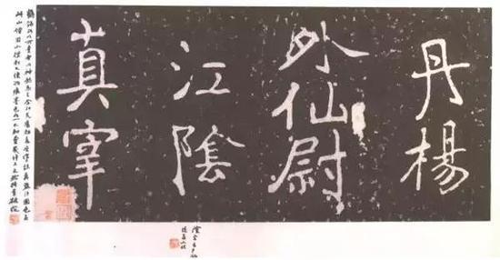 南朝·陶弘景 瘗鹤铭(水前本)