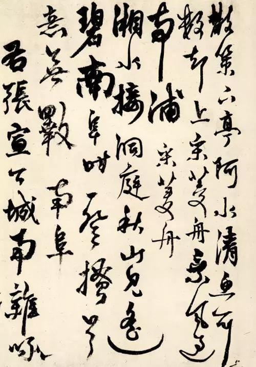 元 杨维桢 《城南唱和诗卷》