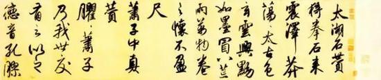 赵孟頫 《行书二赞二诗卷》(局部)