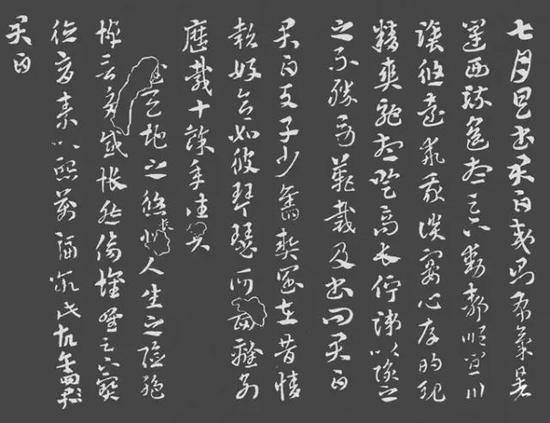 西晋-索靖·月仪章