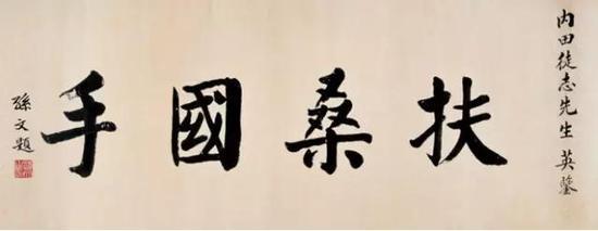 民国 孙中山