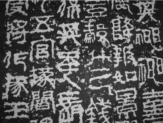 汉·祀三公山碑
