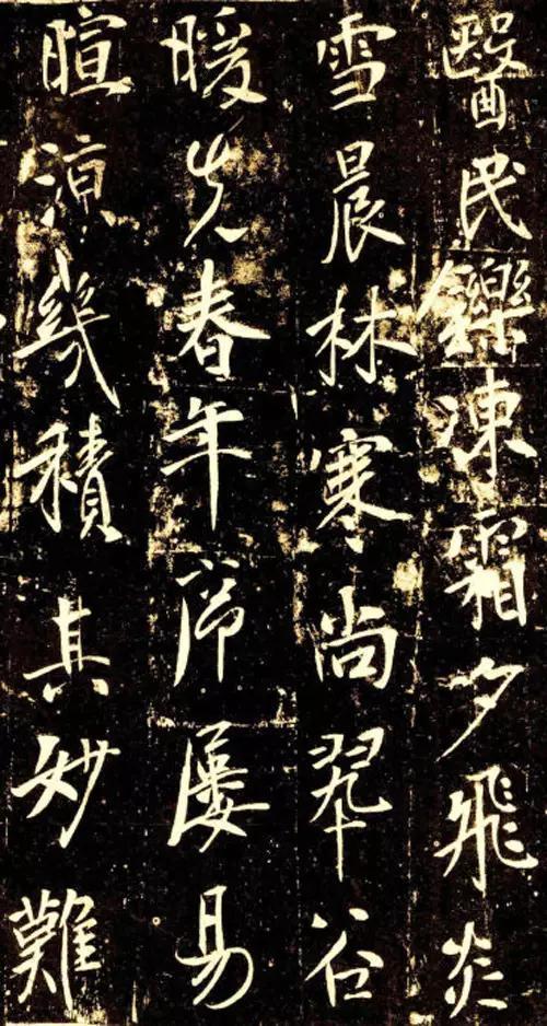 唐 李世民 《温泉铭》(局部)