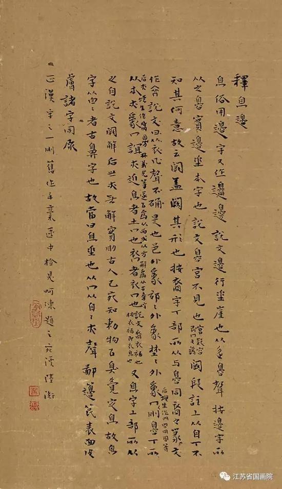 陆衡 正汉字一则 41cm×24cm