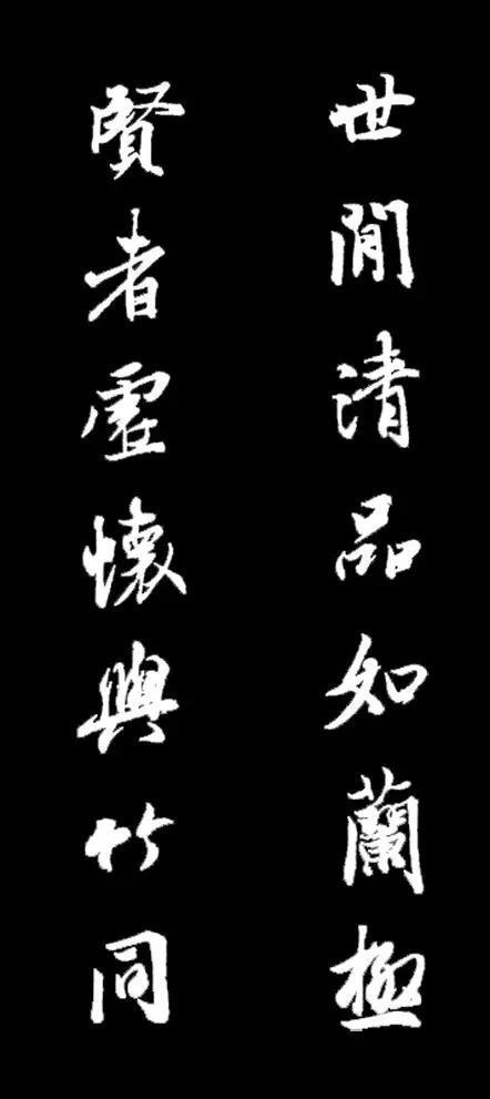 王羲之最美10幅对联