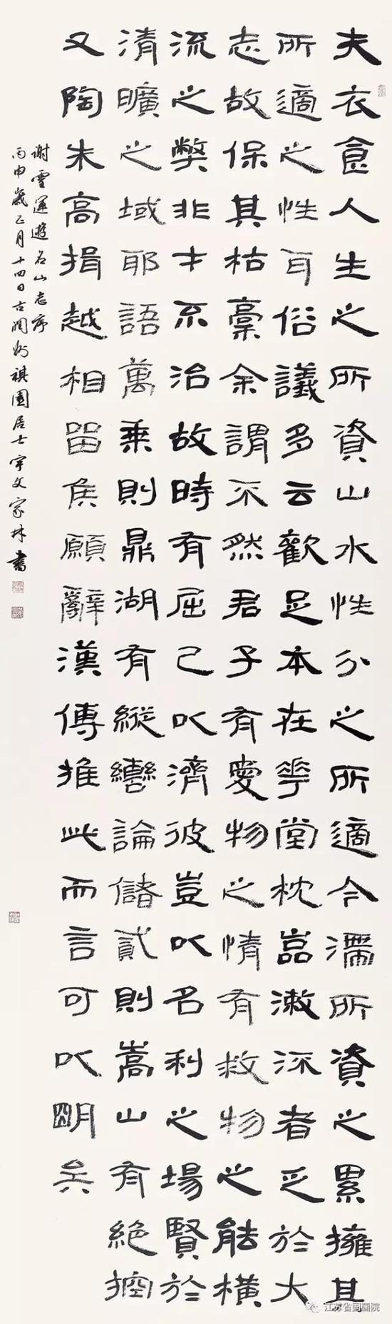 宇文家林 谢灵运《游名山志序 》 230cm×70cm