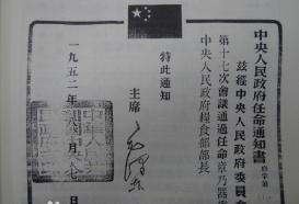 新中国成立后任职的委任书