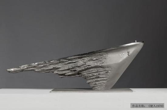 《驶入1978 》许群波    铸不锈钢 , 154cm×36cm×55cm ,2016