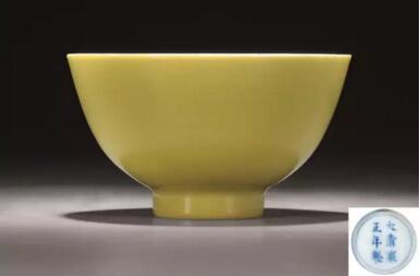 清雍正 黄釉杯