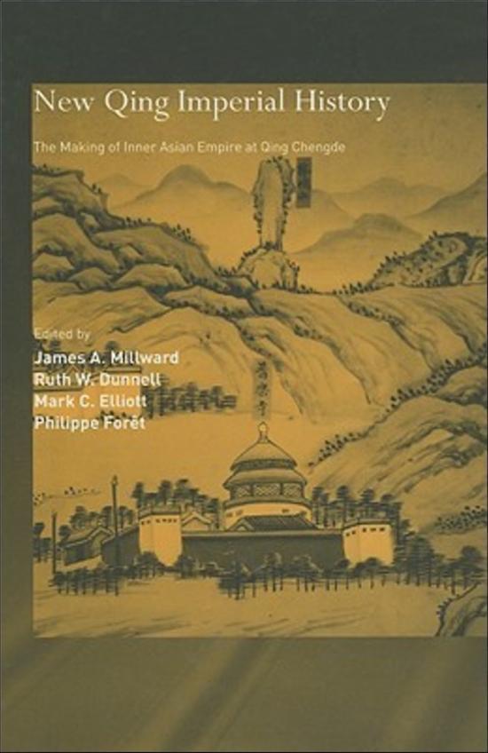 """""""新清史""""的最初作品:《新清帝国史——内亚帝国在清承德的形成》"""