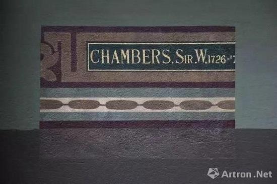 伦敦 V&A 博物馆名人堂的墙壁上,用烫金字体写着威廉·钱伯斯爵士的名字。