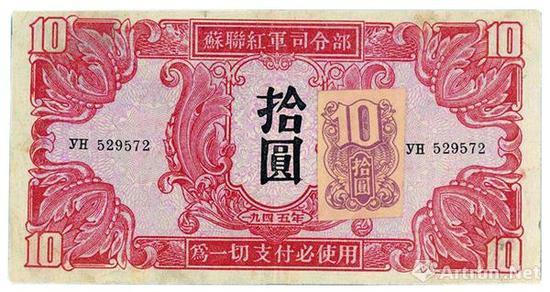 """图2 1945年苏联红军司令部拾圆""""加贴票"""""""