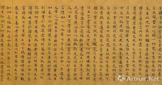 1999年嘉德春拍以8.25万元拍出的《唐敦煌写经残卷》