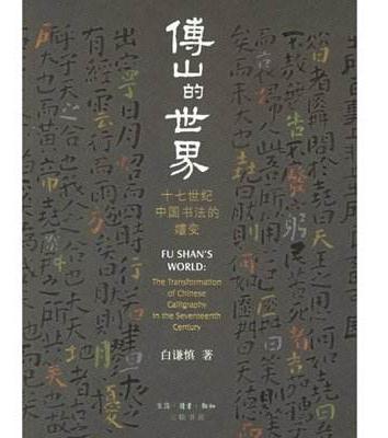 白谦慎著作《傅山的世界》
