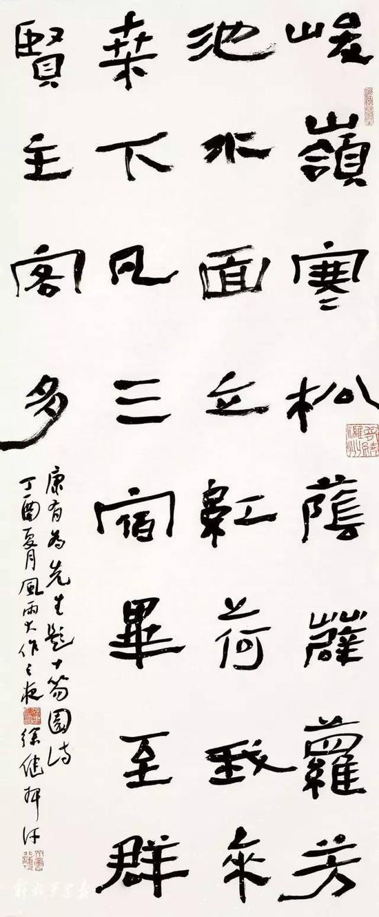 (隶书中堂)【清】康有为《题十笏园》