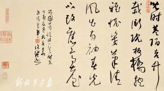 (草书横幅)自作诗《新潍州十景之二·笏园梦忆》