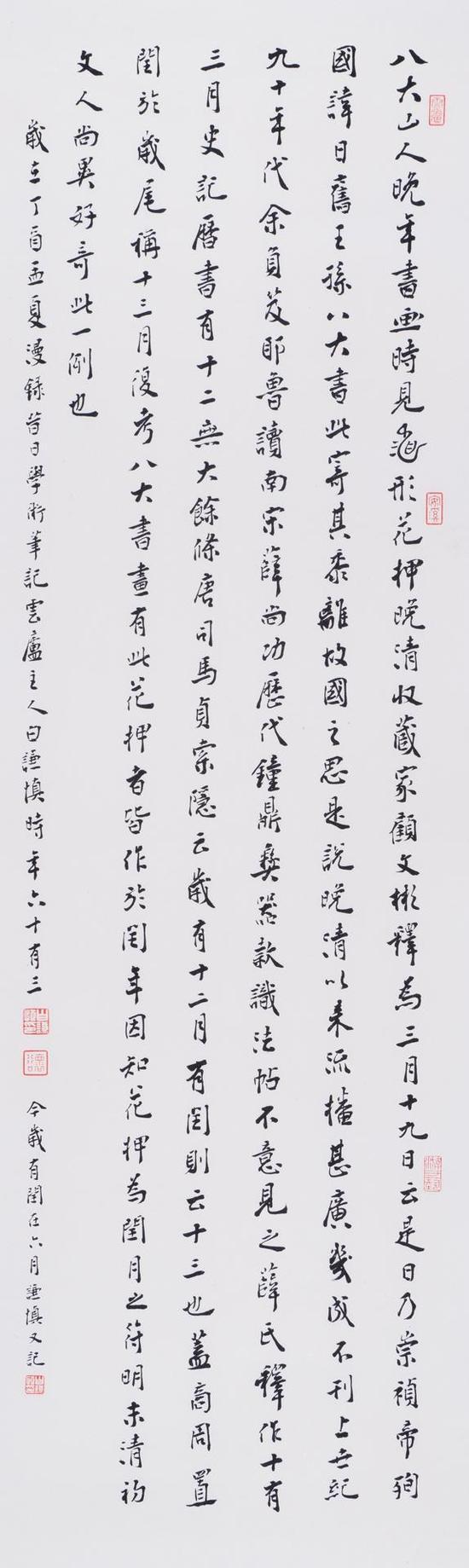 白谦慎书法作品 八大山人 花押86x26.5cm 纸本