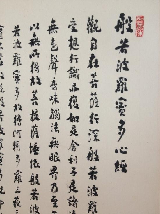 章汝奭书法