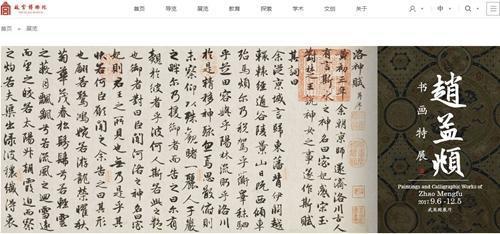 图片来源:故宫博物院网站截图