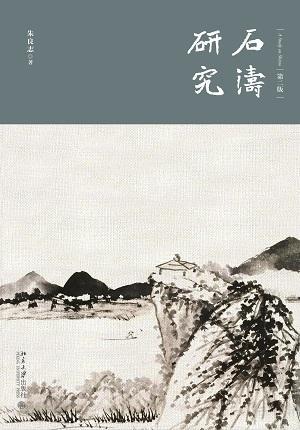 《石涛研究》,朱良志,北京大学出版社,2017年6月。