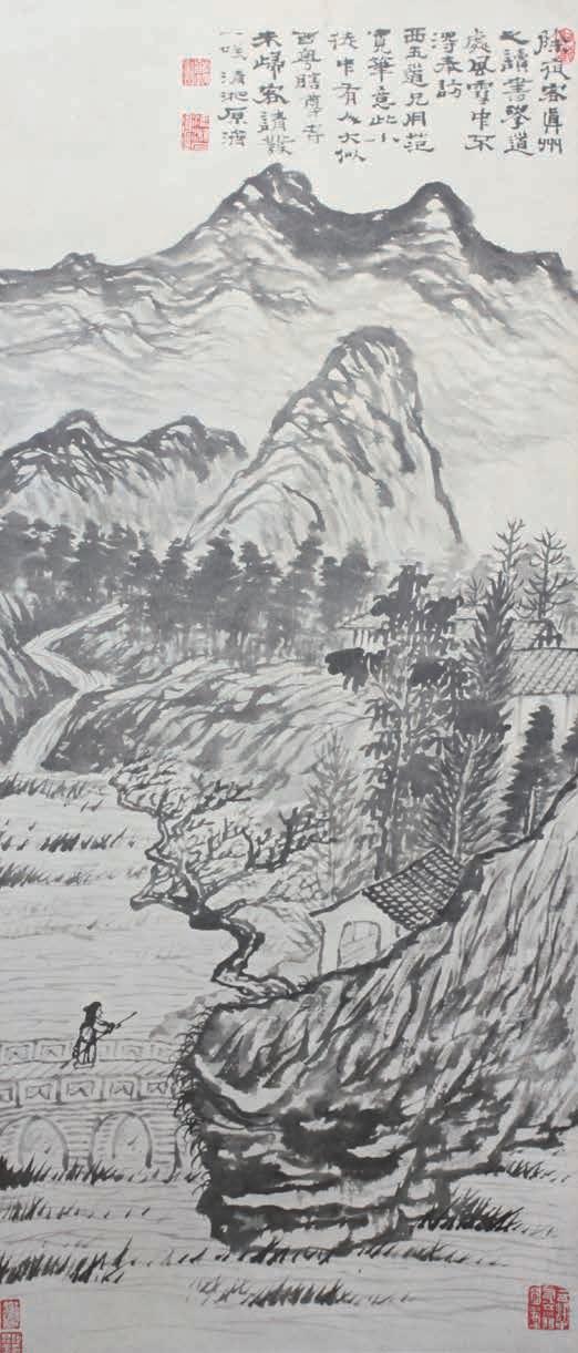 范宽笔意图轴 香港开发有限公司《石涛书画集》影印