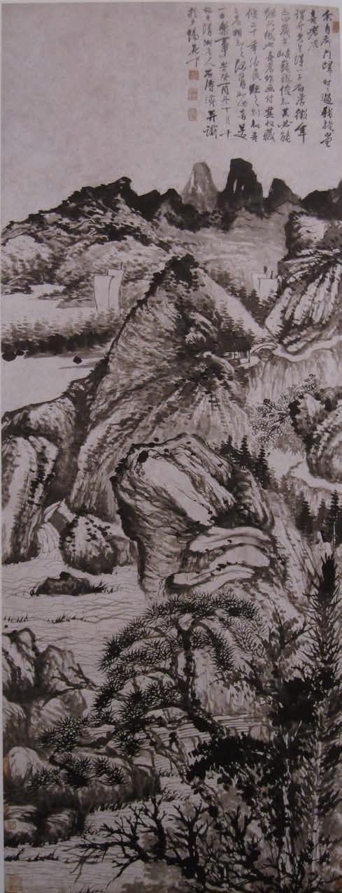山林乐事图轴 纸本墨笔 1693年 上海博物馆