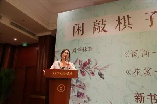 周祥林新书发布会在北京举行图片