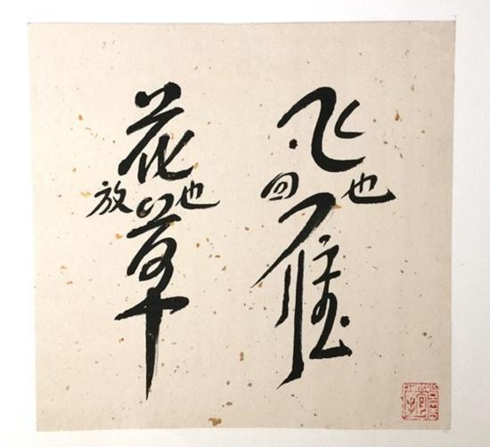 花草放也,飞雁回也,程抱一,33X33cm,书法,纸,1997