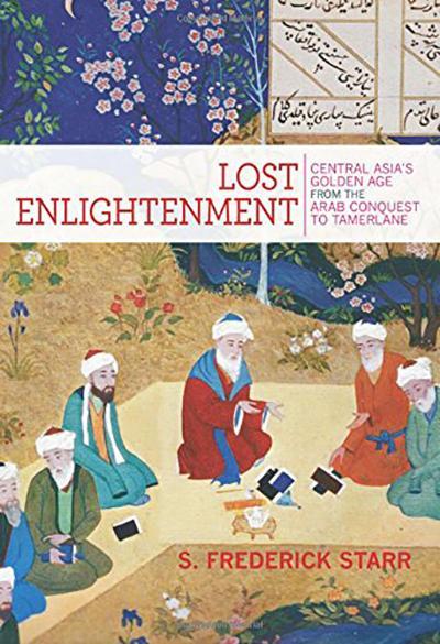《失落的启蒙:从阿拉伯征服到跛子帖木儿的中亚黄金时代》