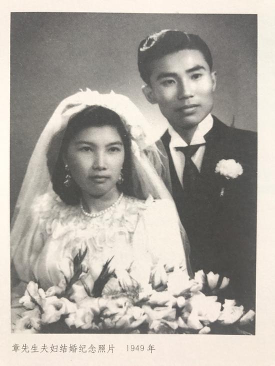 章汝奭先生夫妇结婚照