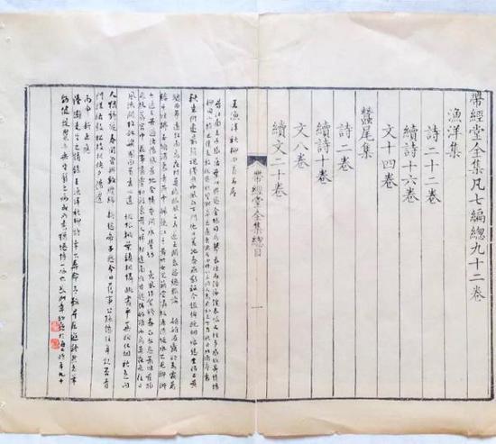 章汝奭先生在清代散叶纸上书王渔洋诗