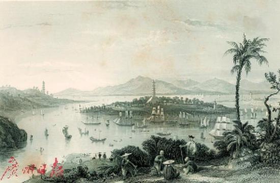 英国铜版画《从深井岛远眺黄埔岛》。
