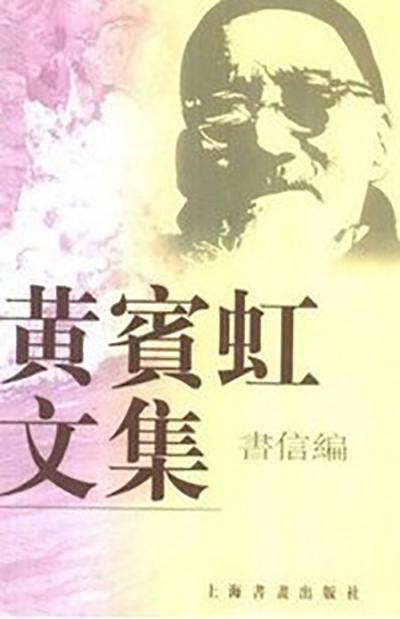 《黄宾虹文集-书信编》