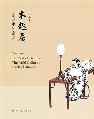 ▲《木趣居――家具中的嘉具》新书将与展览同步登场。