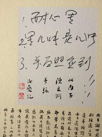 章汝奭先生的夫人手迹