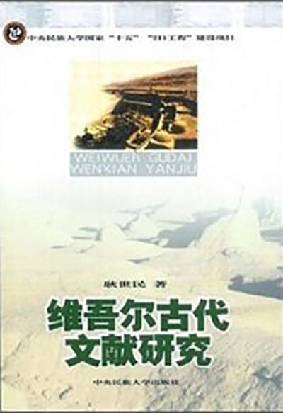 《维吾尔古代文献研究》