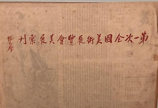 """徐志摩题字的""""美展汇刊"""""""