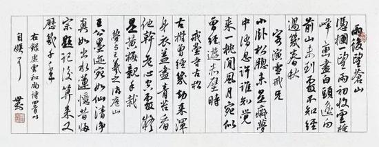 行书虚云和尚诗四首 34×88cm 纸本 2017年