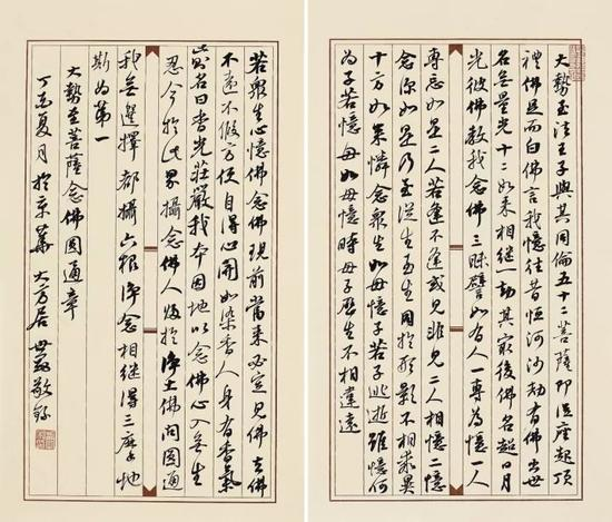 行书《大势至菩萨念佛圆通章》 40×23cm×2 纸本 2017年
